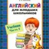 Английский для младших школьников Шишкова И.А., Вербовская М.Е.