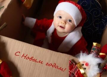 Как поздравить детей с Новым Годом?