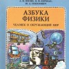 """Книга """"Азбука физики"""" – введение в мир физики для школьников младших классов"""