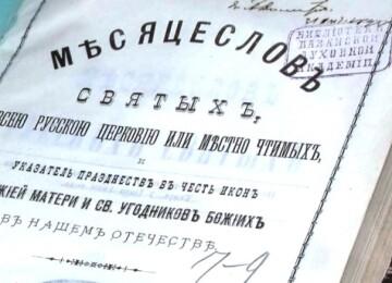 Православные имена для девочек по месяцам