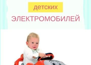 Выбираем детский автомобиль – типы электромобилей для ребенка