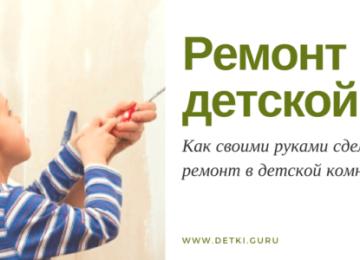 Дизайн детской комнаты для девочки своими руками