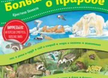 Список книг о животных для детей 5-18 лет по возрастам с описаниями