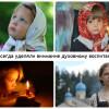 Цели и задачи нравственного воспитания