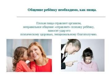 20 Правил как общаться с детьми, подростком