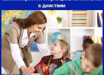 Закономерности и принципы воспитания