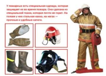 Профессия пожарный: описание для детей (краткое содержание)