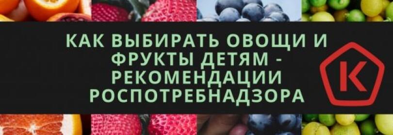 Как выбирать овощи и фрукты детям – рекомендации Роспотребнадзора