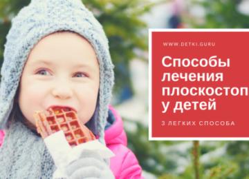 Способы лечения плоскостопия у детей – 3 легких способа