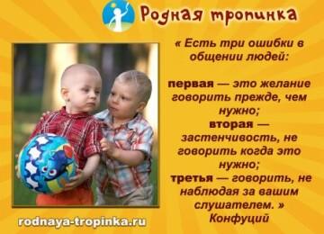 Коммуникативные игры.