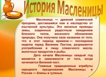 Доклад-сообщение Праздник Масленица