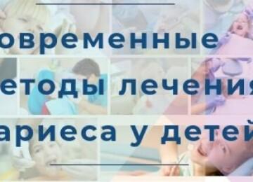 Современные методы лечения кариеса у детей