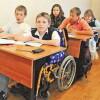 Совместное обучение детей и детей-инвалидов