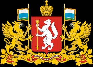 Герб Свердловской области: фото, описание, значение, история и интересные факты