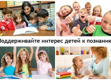 Самообразование и познавательное развитие дошкольников – как помочь ребенку