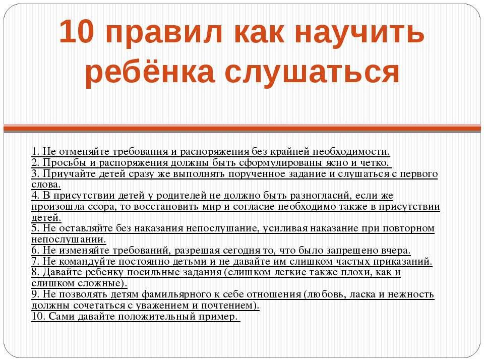 10-pravil.jpg