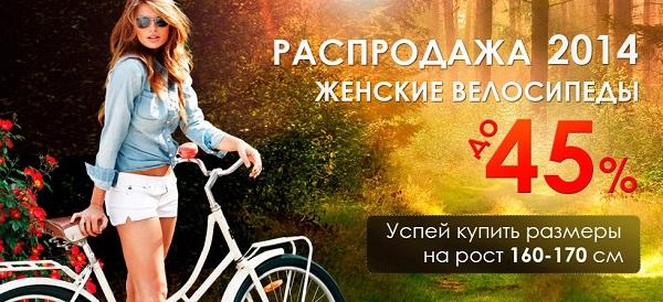 1461094027_woman_jensky_rasprodajy.jpg