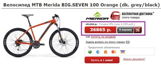1461094924_skidka_velobike.jpg