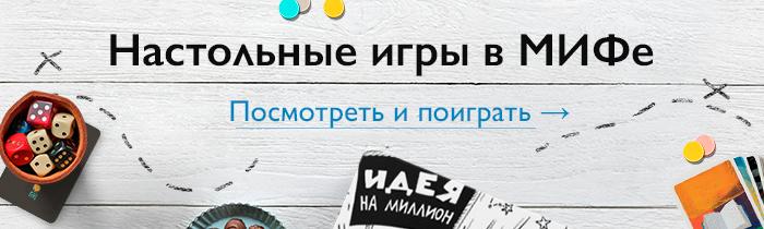 700kh210_banner_na_glavnuiu_mif.jpg