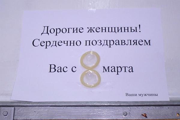 8-марта-демотиваторы-ivseitaki-interesno-14.jpg
