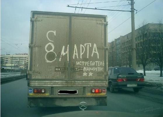 8-марта-демотиваторы-ivseitaki-interesno-29.jpg
