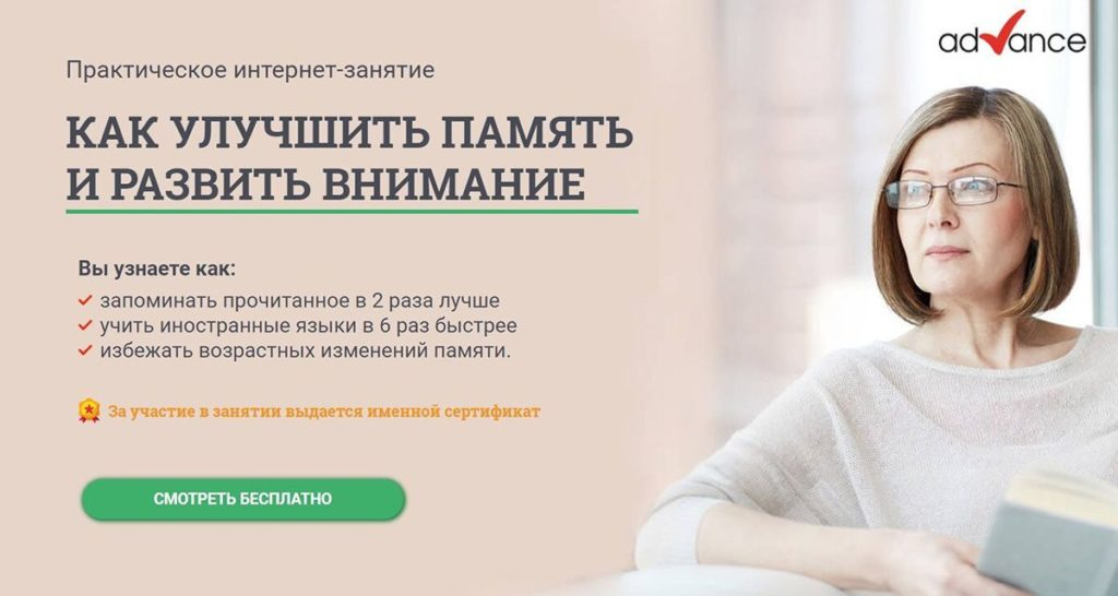 advens-shkola-yagodkina-reklama-razvitiya-pamyati.jpg