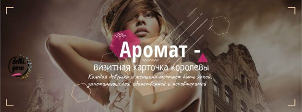 aromat-vizitnaya-kartochka-korolevy-5.jpg