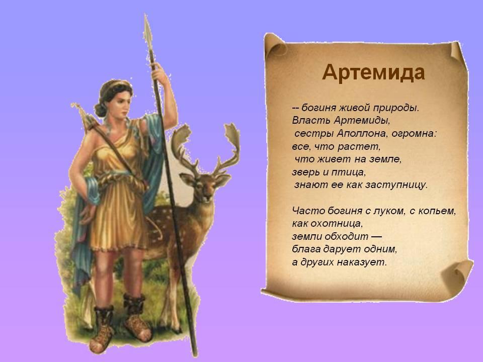 Artemida.jpg