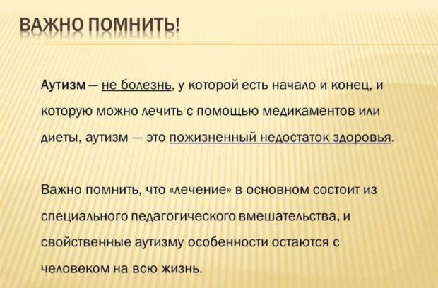 autizm-vazhno-e1505848405245.jpg