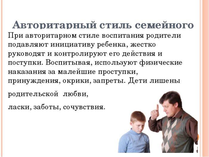 Avtoritarnyj-stil-vospitaniya.jpg