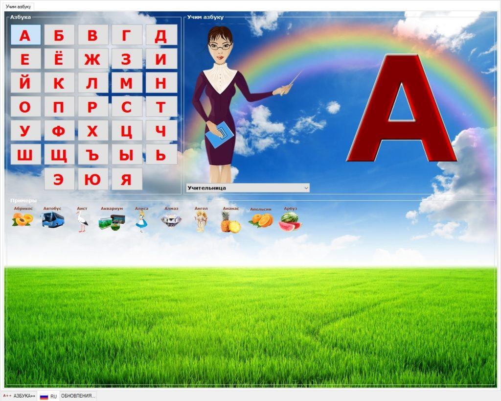 AZBUKA-bukva-a-min-1024x819.jpg