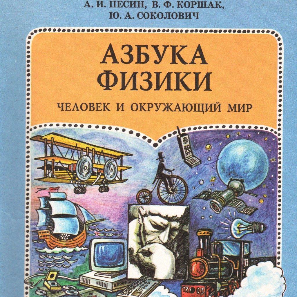 azbuka-fiziki-chelovek-i-okruzhajuschij-mir-pesin-korshak-1024x1024.jpg