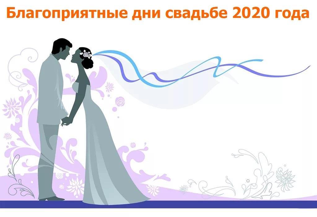 blagopriyatnie_dni_svadbe_2020_svadebnii_kalendar_0.jpg