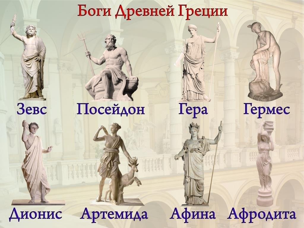 Bogi-Drevnej-Grecii.jpg