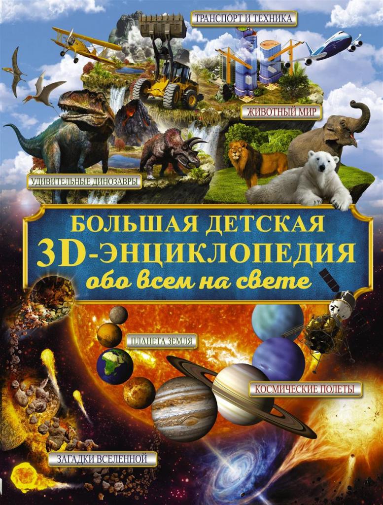 Bolshaya-detskaya-3D_entsiklopediya-obo-vsyem-na-svete-_Izdatelstvo-AST_Avanta_-2017-god_.jpg