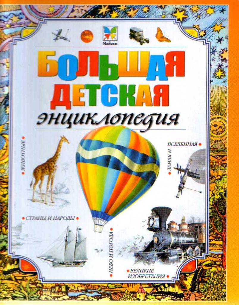 Bolshaya-detskaya-entsiklopediya-_Izdatelstvo-Makhaon_-2016-god_.jpg