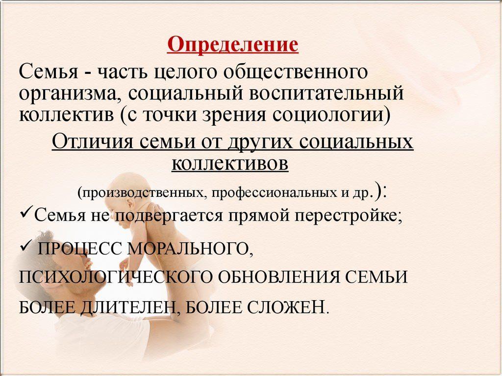 chto-takoe-semja-1024x768.jpg