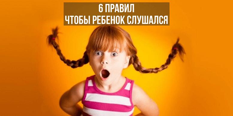 chtoby-rebenok-slushalsja.png