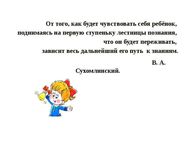 citata-suhomlinskij.jpg