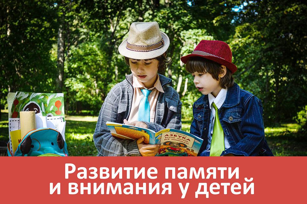 course-pamyat-i-vnimanie-dlya-detey-30.jpg