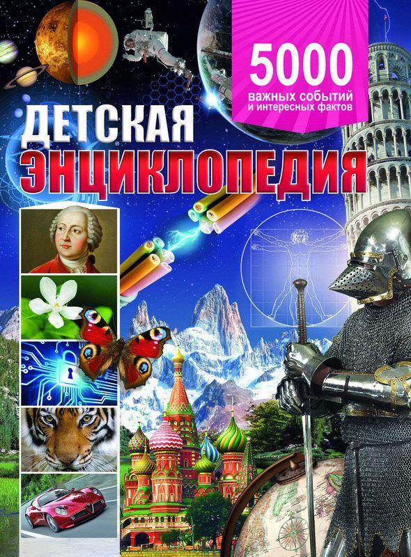Detskaya-entsiklopediya.-5000-vazhnykh-sobytiy-i-interesnykh-faktov-_Izdatelstvo-Vladis_-2015-god_.jpg