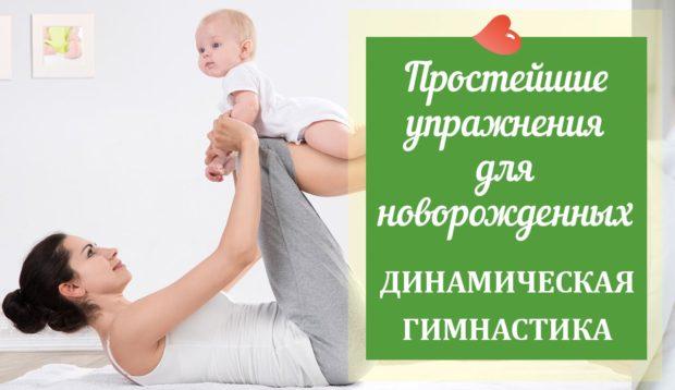 dinamicheskaja-gimnastika-e1494050097323.jpg