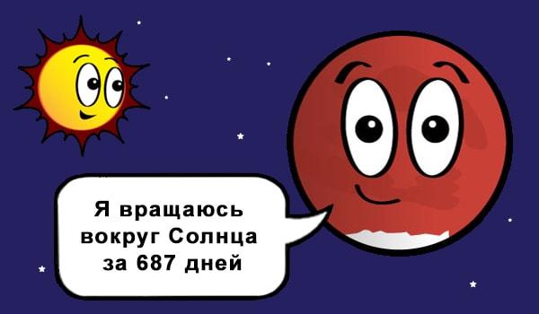 dlina_goda_na_marse_dlya_detej.jpg