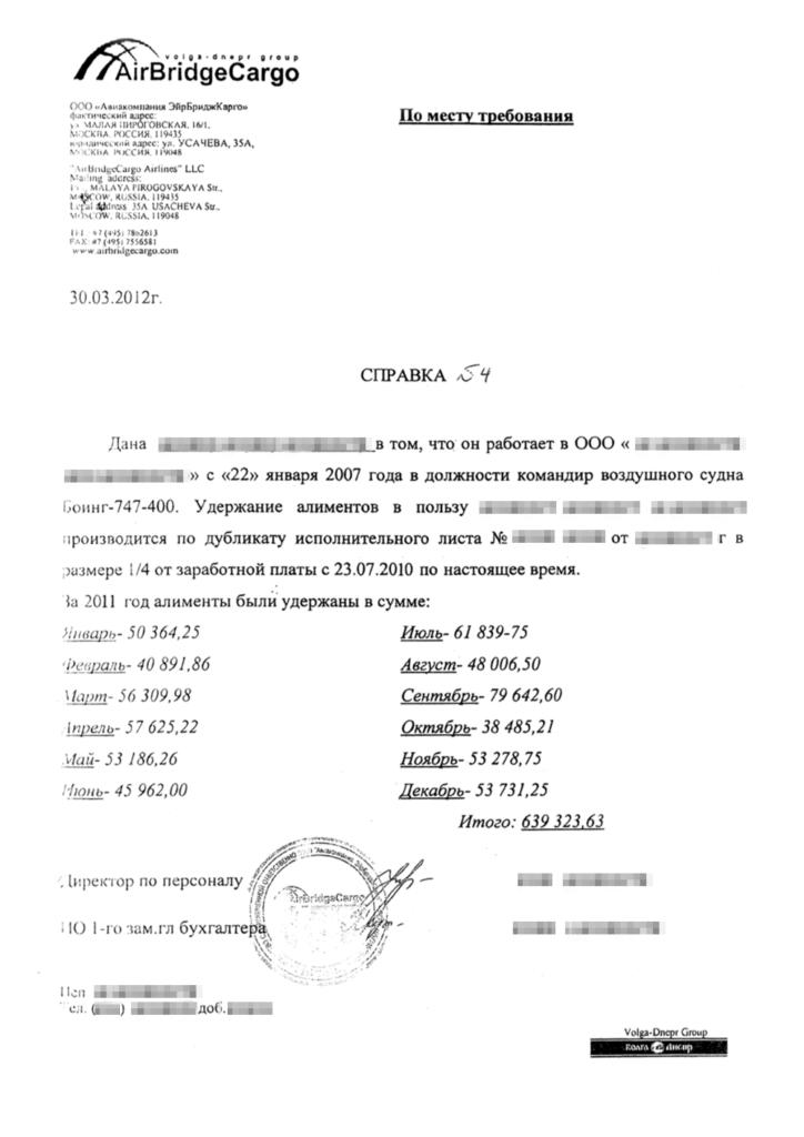 doc21__alimenty_spravka-ob-uderzhanii-alimentov.ecejmzzwnoyi.png