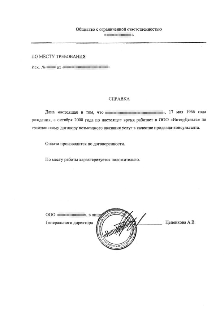 doc22__alimenty_spravka-rabota.ks2outbtorpv.png