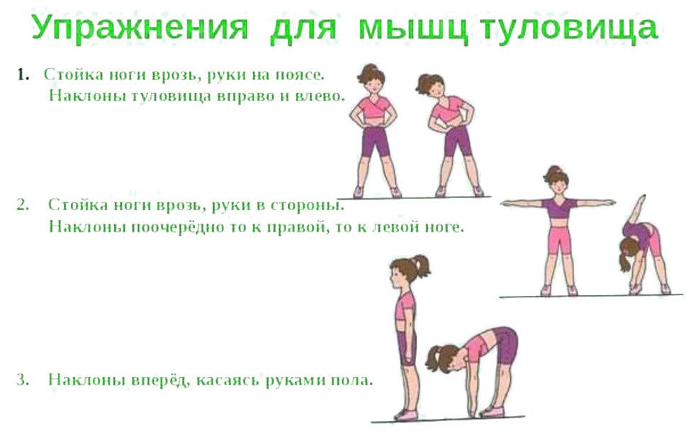 domashnyaya-gimnastika-dlya-rebenka-luchshie-uprazhneniya-1-e1511036771653.jpg
