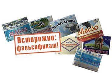 falsifikat-e1578562976373.jpg