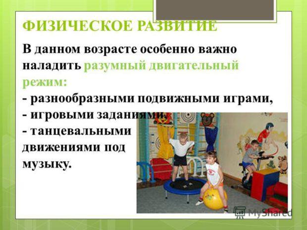 fizicheskoe-razvitie-e1488620797653.jpg