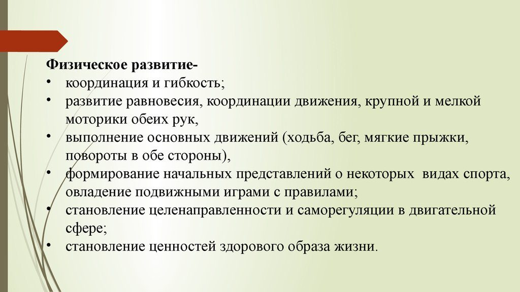 fizicheskoe-vospitanie-1024x576.jpg