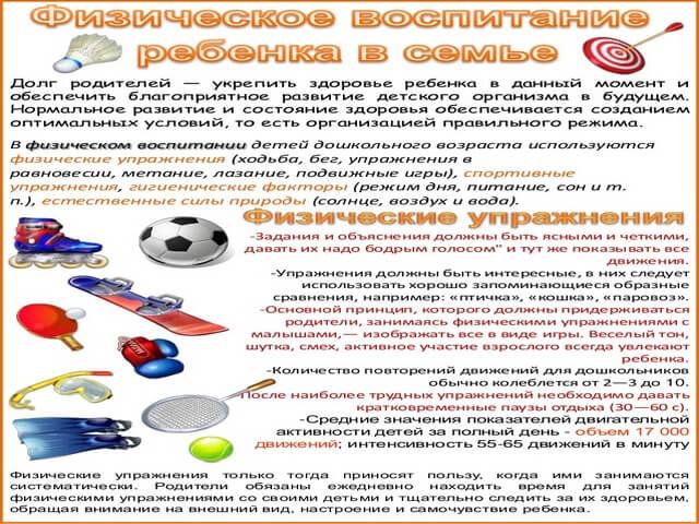 Fizicheskoe-vospitanie-dlja-doshkolnikov4.jpg